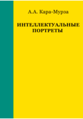 Интеллектуальные портреты: Очерки о русских политических мыслителях XIX–XX вв