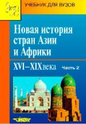 Новая история стран Азии и Африки. XVI—XIX вв.: учебник : в 3 ч., Ч. 2