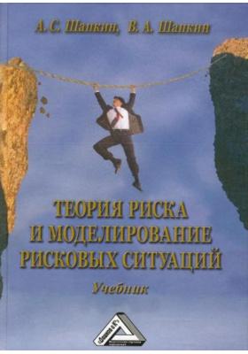 Теория риска и моделирование рисковых ситуаций : Учебник. 5-е издание