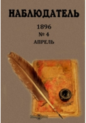 Наблюдатель: журнал. 1896. № 4, Апрель