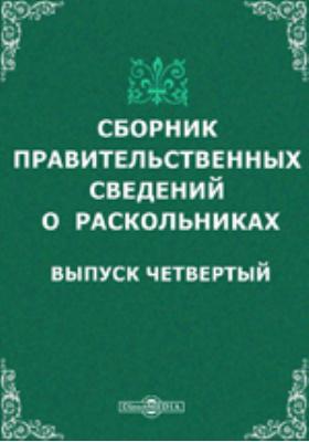 Сборник правительственных сведений о раскольниках. Вып. 4