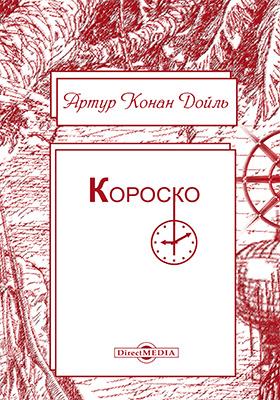 Короско: художественная литература