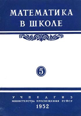 Математика в школе. № 5. Сентябрь-октябрь. 1952: методический журнал
