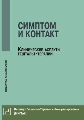 Симптом и контакт : клинические аспекты гештальт-терапии: сборник научных трудов