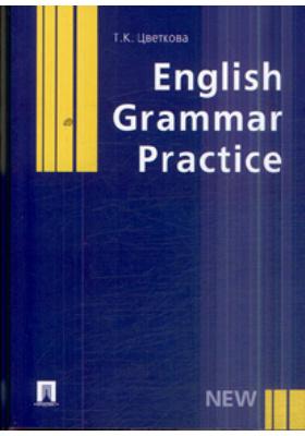English Grammar Practice : Учебное пособие