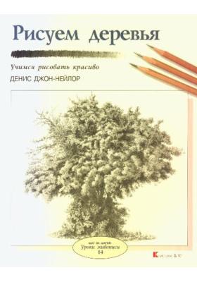 Рисуем деревья : Учимся рисовать красиво