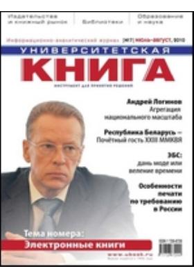 Университетская книга: журнал. 2010. июль/август
