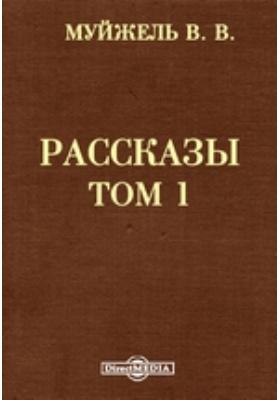 Рассказы. Т. 1