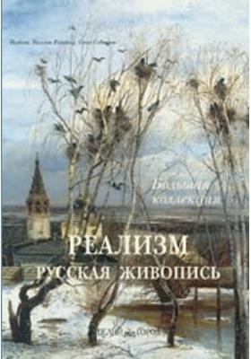 Реализм в русской живописи : История жанровой системы