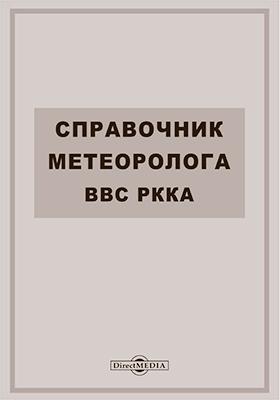 Справочник метеоролога ВВС РККА