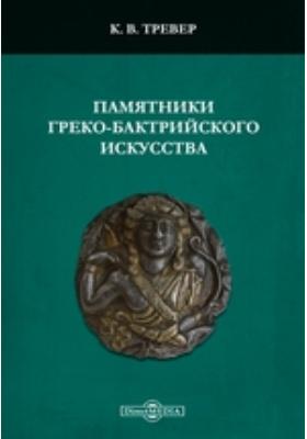 Памятники греко-бактрийского искусства
