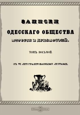 Записки Императорского Одесского Общества истории и древностей: газета. 1872. Т. 8