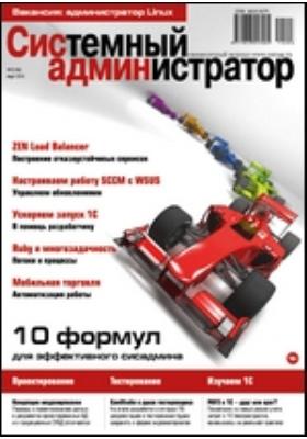Системный администратор: журнал. 2014. № 3(136)