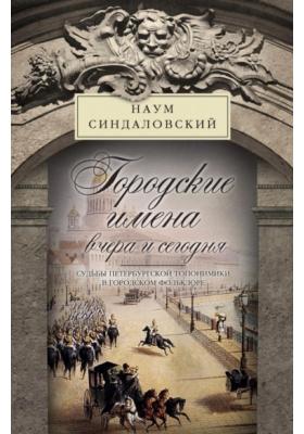 Городские имена вчера и сегодня : Судьбы петербургской топонимики в городском фольклоре. 2-е издание