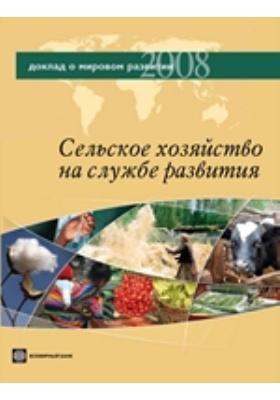 Доклад о мировом развитии 2008. Сельское хозяйство на службе развития: журнал. 2008