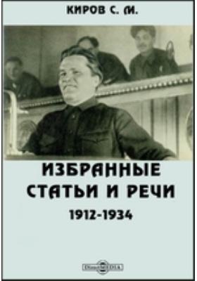 Избранные статьи и речи. 1912-1934: монография
