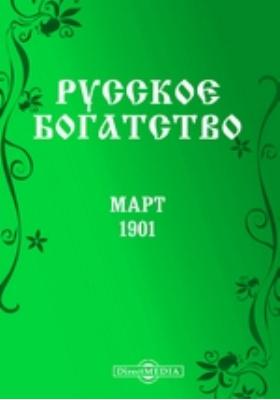 Русское богатство : Ежемесячный литературный и научный журнал: журнал. 1901. Март