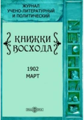 Книжки Восхода: журнал. 1902. Март