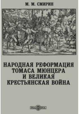 Народная реформация Томаса Мюнцера и Великая Крестьянская война: монография