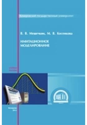 Имитационное моделирование: учебное пособие