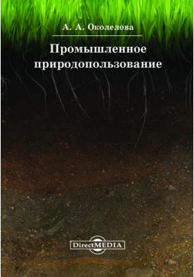 Промышленное природопользование: лекции