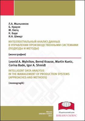 Интеллектуальный анализ данных в управлении производственными системами (подходы и методы)