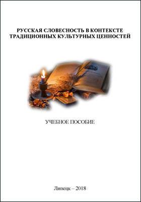 Русская словесность в контексте традиционных культурных ценностей: учебное пособие