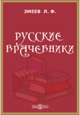 Русские врачебники : исследование в области нашей древней врачебной письменности: монография