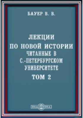 Лекции по новой истории, читанные в С.-Петербургском университете. Т. 2