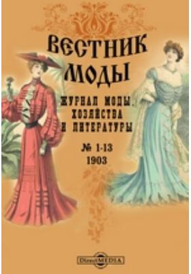 Вестник моды: журнал. 1903. № 1-13