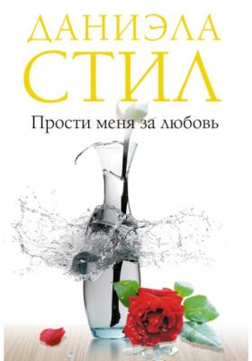 Прости меня за любовь = Betrayal : Роман