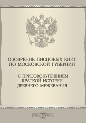 Обозрение писцовых книг по Московской губернии с присовокуплении краткой истории древнего межевания