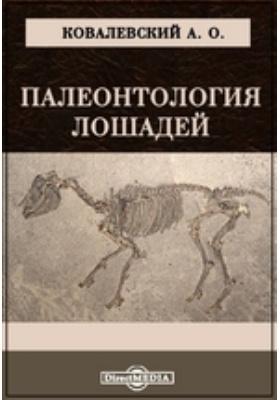 Палеонтология лошадей: монография