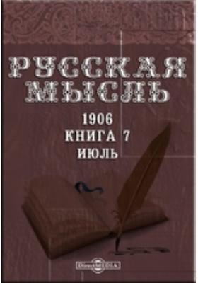 Русская мысль. 1906. Книга 7, Июль