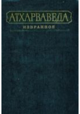 Атхарваведа : Избранное