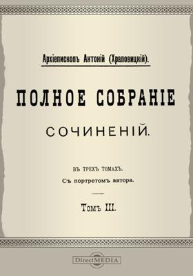 Полное собрание сочинений. В 3 т. Т. III