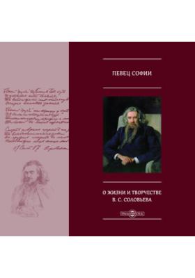 Певец Софии. О жизни и творчестве В.С. Соловьева