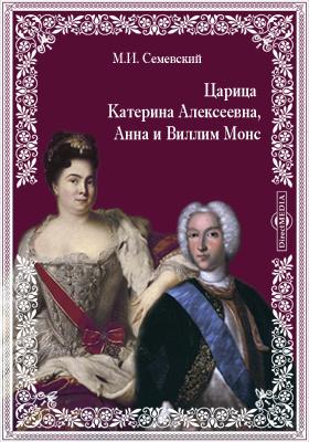 Царица Катерина Алексеевна, Анна и Виллим Монс. 1692-1724