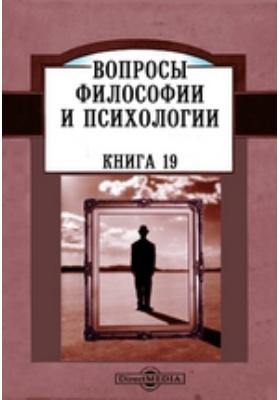 Вопросы философии и психологии : Год IV. 1893. Книга 19. Сентябрь