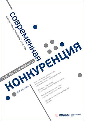 Современная конкуренция: журнал. 2018. № 4(70) -5(71)