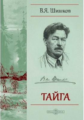 Тайга: художественная литература