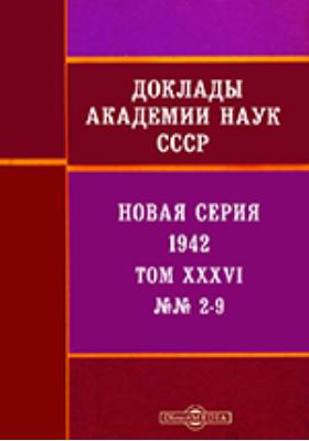 Доклады Академии наук СССР : Новая серия: газета. Т.  XXXVI,  № 2-9. 1942 г