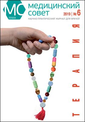 Медицинский совет : научно-популярный журнал для врачей: журнал. 2019. № 6. Терапия