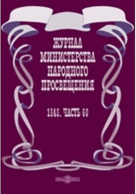 Журнал Министерства Народного Просвещения. 1848, Ч. 60