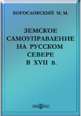 Земское самоуправление на Русском Севере в XVII в. 1. Областное деление Поморья. Землевладение и общественный строй.