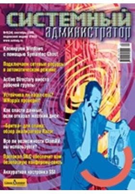 Системный администратор: журнал. 2005. № 9 (34)