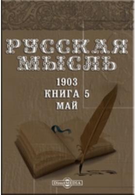Русская мысль: журнал. 1903. Книга 5, Май
