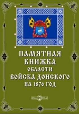 Памятная книжка области Войска Донского на 1876 год