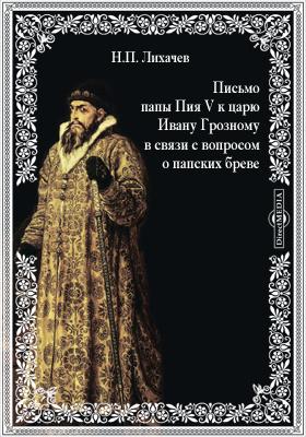 Письмо папы Пия V к царю Ивану Грозному в связи с вопросом о папских бреве