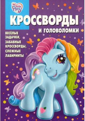 """Сборник кроссвордов и головоломок № КиГ 0805 (""""Мой маленький пони"""") = My Little Pony Crosswords and Puzzles № 0805"""